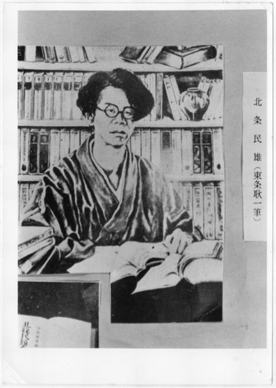 Hojo Tamio as painted by Tojo Koichi, 1936. Image courtesy of the National Hansen's Disease Museum.