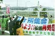 Protestors outside the Rokkasho nuclear plant