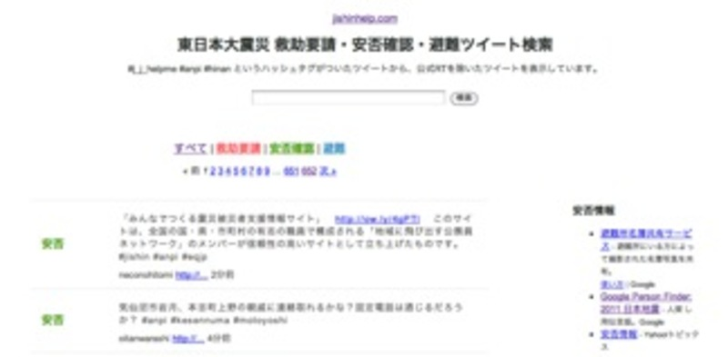 Figure 5: An example of an aggregation site, Jishinhelp.com. Jishinhelp.com is a search engine that lists tweets tagged #j_j_helpme (request for help), #anpi (safety information), and #hinan (evacuation information) (Screenshot of jishinhelp.com, 2011). In this way, the different messages with the relevant hashtags were consolidated into some searchable database.
