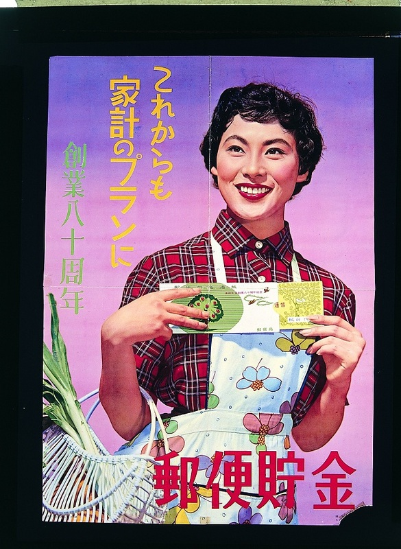 The idealized Japanese housewife of the early postwar decades. Her modernity lay in rationalizing consumption and increasing savings. Courtesy of the Communications Museum, Japan, XD-C50.