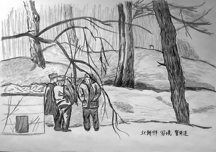 Border guards. Picture of the North Korean border drawn by a refugee