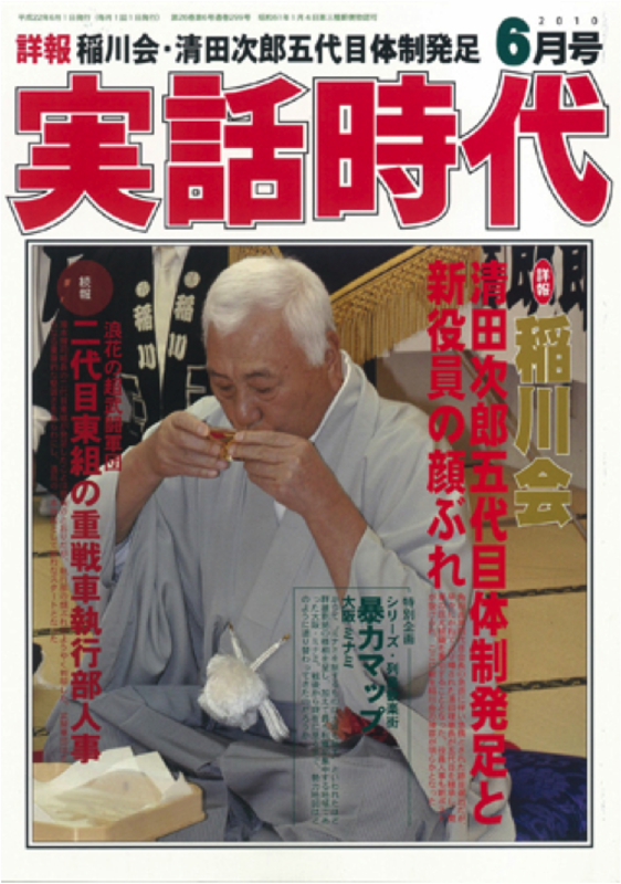 Inagawa-kai godfather Kiyota Jiro sips ceremonial sake