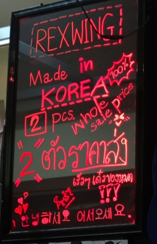 A shopkeeper advertises her product through its connection to Korea