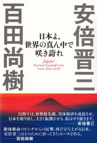 Nationalism and History in Contemporary Japan | The Asia