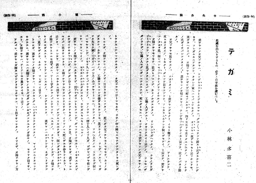 """Art as a Weapon"""": Japanese Proletarian Literature on the"""