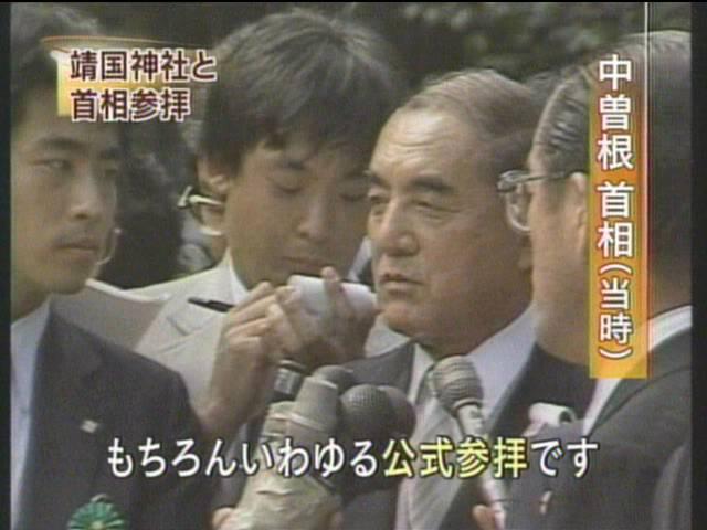 首相 中曽根 中曽根元首相が私に語った「国鉄解体」を進めた本当の理由(牧 久)