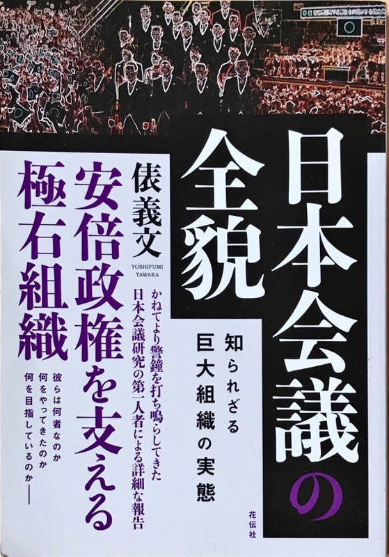 Dissecting the Wave of Books on Nippon Kaigi, the Rightwing
