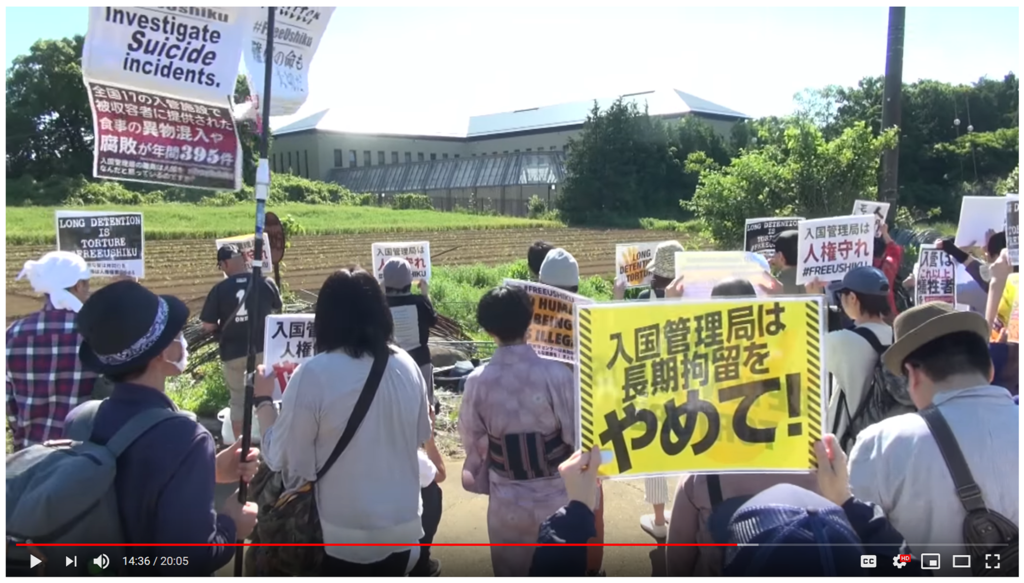 A Call to End Human Rights Abuses at Japanese Immigrant