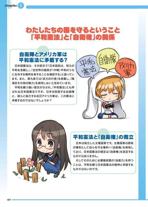 Nendoroid  138 Koku Jiei-tan Magical Marine Pixel Maritan Good S... FROM JAPAN