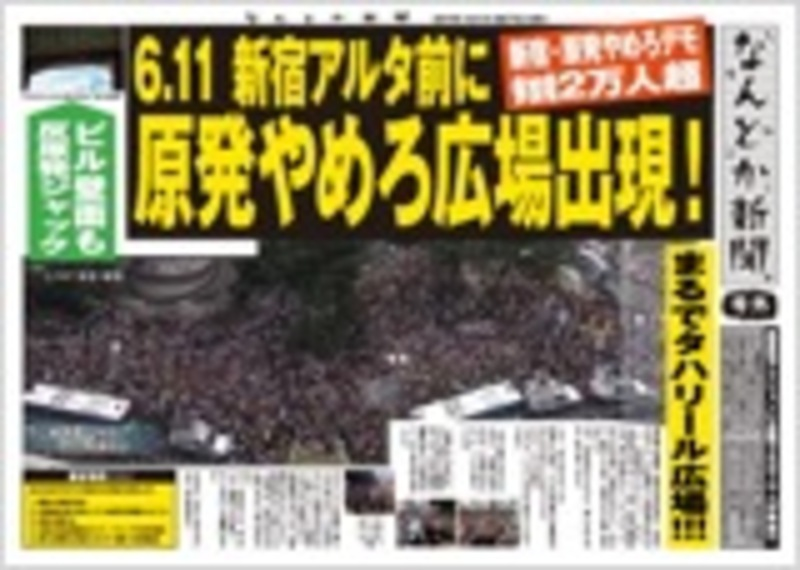 Figure 10: A newspaper spoof by the June 11 No Nukes Square organizers, comparing the demonstration to simultaneous events in Cairo's Tahrir Square. (Nantoka shinbun, n.d.) Retrieved on September 12, 2011, from http://irregular.sanpal.co.jp/tokyonantoka/nantoka-news.pdf